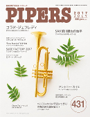PIPERS 431号