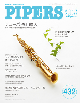PIPERS 432号