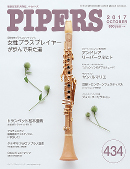 PIPERS 434号