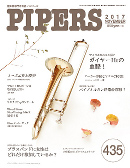 PIPERS 435号
