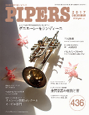 PIPERS 436号