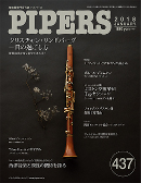 PIPERS 437号