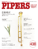 PIPERS 438号
