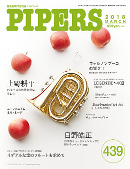 PIPERS 439号