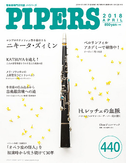 PIPERS 440号