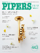 PIPERS 443号