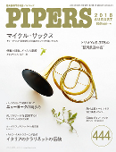 PIPERS 444号