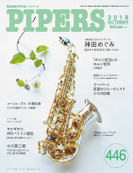 PIPERS 446号
