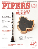 PIPERS 449号