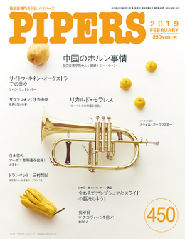 PIPERS 450号