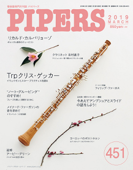 PIPERS 451号