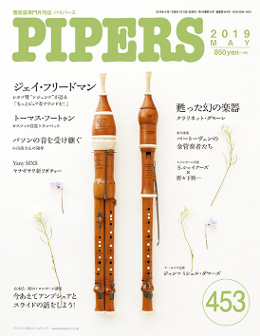 PIPERS 453号