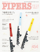 PIPERS 454号