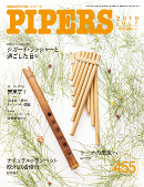 PIPERS 455号
