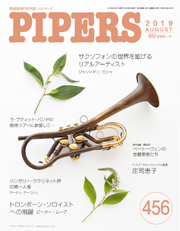 PIPERS 456号