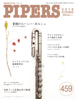 PIPERS 459号