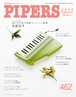 PIPERS 462号