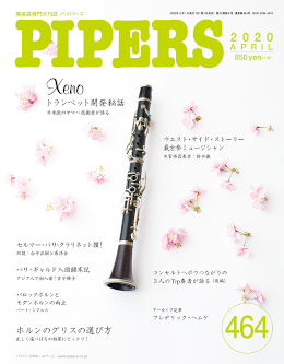 PIPERS 464号