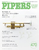 PIPERS 470号