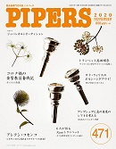PIPERS 471号