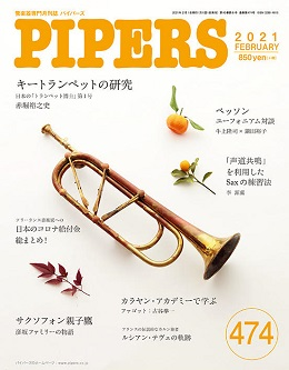 PIPERS 474号