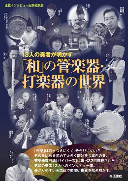 13人の奏者が明かす「和」の管楽器・打楽器の世界