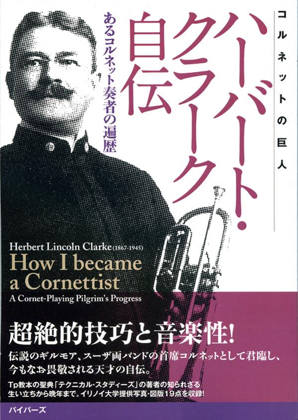 ギルモア・クラーク - Gilmore David Clarke - JapaneseClass.jp